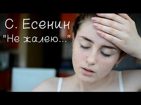 """С.А. Есенин """"Не жалею..."""""""