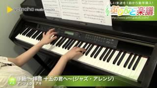使用した楽譜はコチラ→http://www.print-gakufu.com/score/detail/90992...