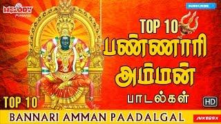 பண்ணாரி அம்மன் பாடல்கள் |  Bannari Amman Songs | Aadi Maasam |Tamil Devotional|