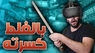 كسرت المايك بسيف النينجا ⚔️😨 !! ((أول حلقة واقع افتراضي 👓)) !! || Fruit Ninja VR