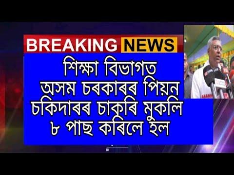 Assam Job news Today Notifications | requirement SSA 2019 | A to Z Assam Job |