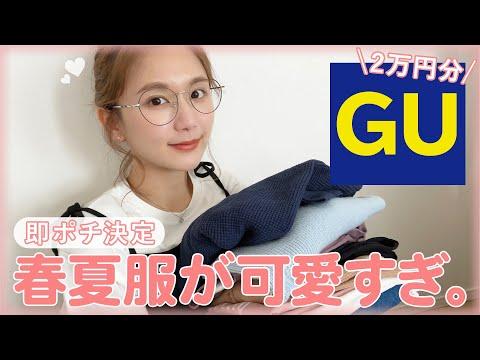 【GU2万円購入】最強春夏服見っけ…♡可愛すぎて紹介中に色違いも購入👒【メンズ/パジャマ/下着】