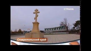 Ставропольский край | Регионы | Телеканал