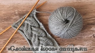 «Сложная коса» спицами, видео | How to Knit the 18 Stitch Cable