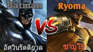 Rov Ep.72 Batman Vs Ryoma อัศวินรัตติกาล Vs ซามูไร