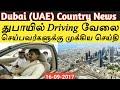 New rules in dubai for drivers துபாயில் Driving வேலை செய்பவர்களுக்கு ஒரு முக்கிய செய்தி தமிழ்