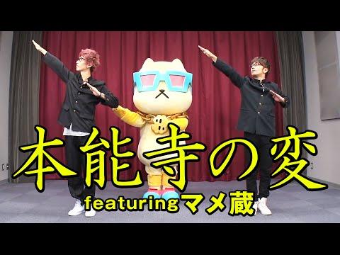 「本能寺の変」featuringマメ蔵【踊ってみたんすけれども】 エグスプロージョン