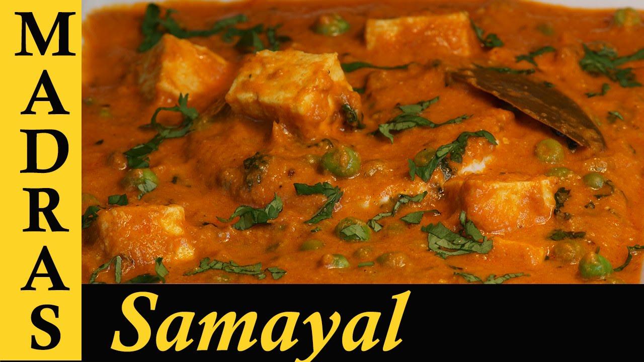 Paneer Peas Masala in Tamil / Paneer Recipes in Tamil ...