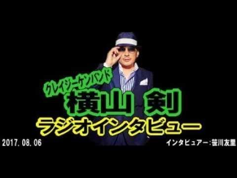 クレイジーケンバンド 横山 剣 インタビュー★インタビュアー:笹川友里
