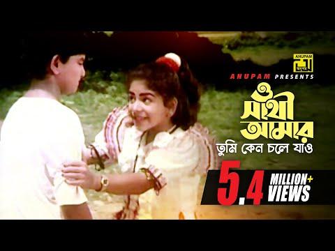 O Shathi Amar | ও সাথী আমার | Arman & Jhorna | Kanak Chapa | Amar Ontore Tumi