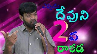 29. దేవుని రెండవ రాకడ. God's second coming || Pastor P.YESURAJU || Telugu Christian Message