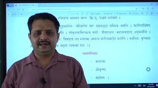 I PUC | Sanskrit |  Saantah puraha sharanaagatosmi- 02