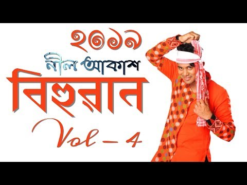 Bihuwan 2019 Vol - 4 || Pokhila 🔥🔥 || Neel Akash || New Assamese Bihu Song 2019