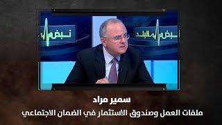 سمير مراد - ملفات العمل وصندوق الاستثمار في الضمان الاجتماعي