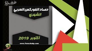 حصاد الفوركس العربي الشهري | أكتوبر 2019