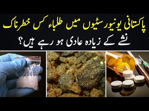 Which Drug Is Most Commonly Used By Students In Pakistan?