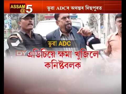 আৰক্ষীৰ পৰা ধন লৈছিল ভুৱা এডিচিয়ে || Fraud ADC at Dispur