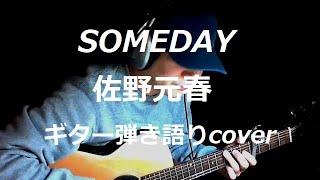 佐野元春さんの「SOMEDAY」を歌ってみました・・♪ 作詞 作曲 / 佐野元春...