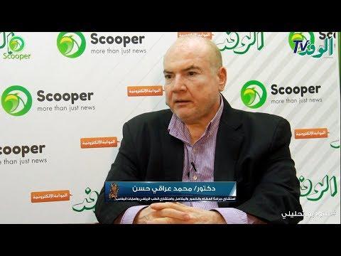 دكتور محمد عراقي يوضح دور الطب الرياضي في إعداد البطل الدولي  - 23:53-2019 / 7 / 17