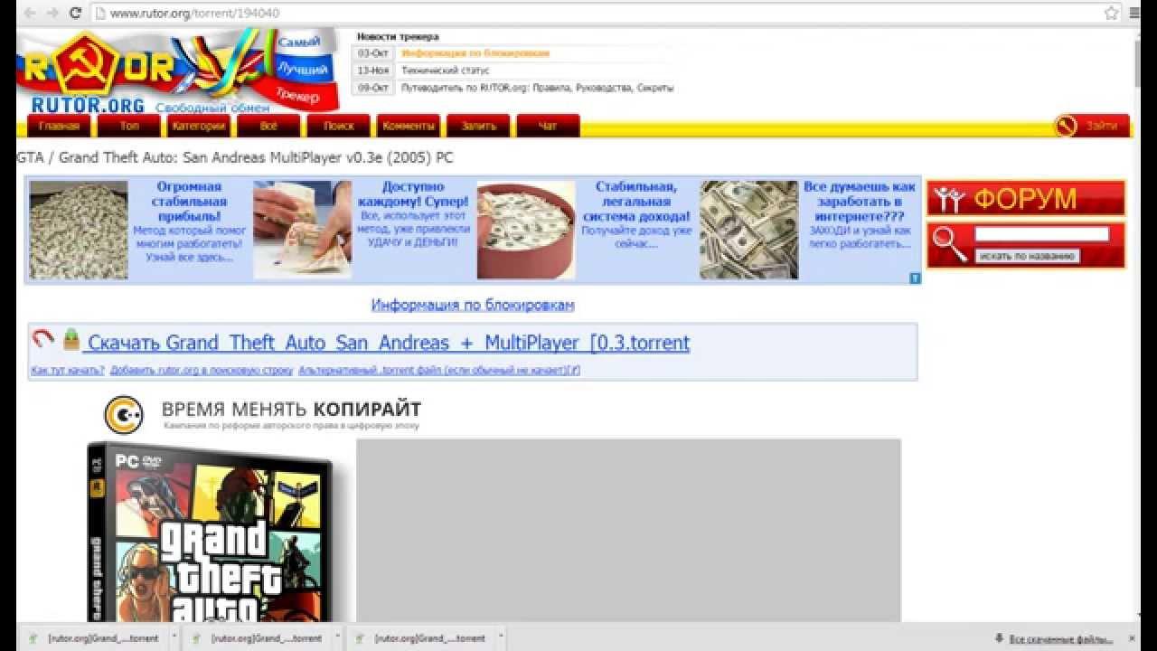 ГТА 5 Онлайн скачать торрент