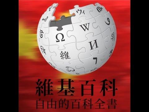 ¿Por qué China tiene problemas con Wikipedia?
