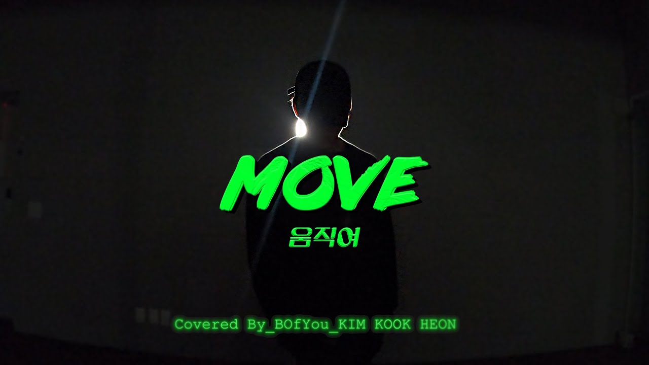 [DANCE] 움직여 (MOVE) (Prod. by ZICO) (Cover by. 비오브유 (B.O.Y) 김국헌 (KIM KOOK HEON))