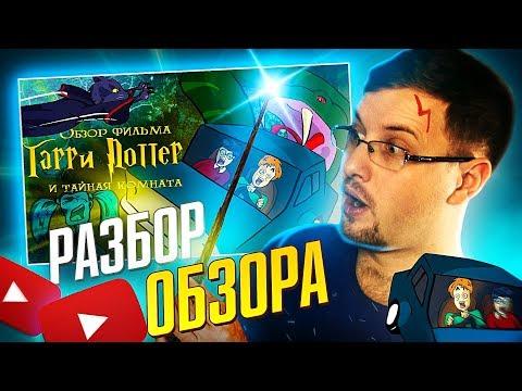 IKOTIKA - Гарри Поттер и Тайная Комната (Разбор обзора) Стрим