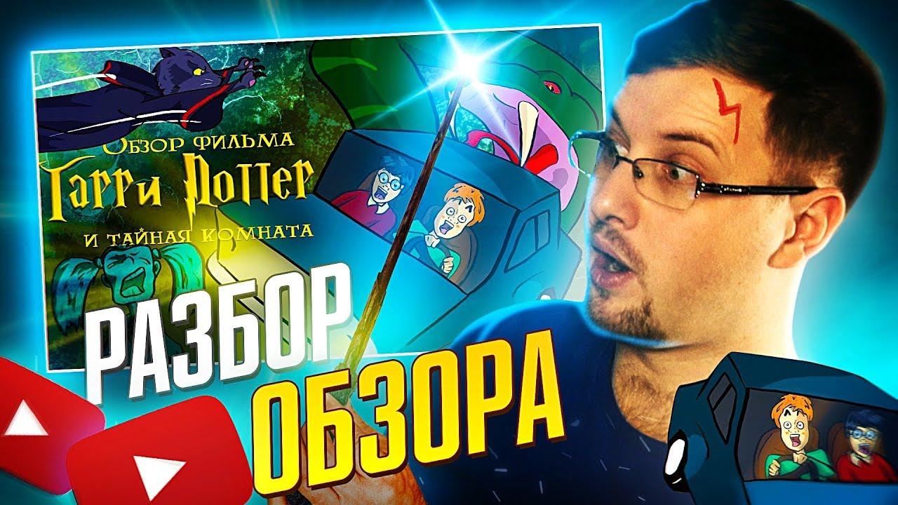 IKOTIKA - Гарри Поттер и Тайная Комната (Разбор обзора ...