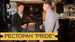 Интервью с Юрием Ухватовым. Ресторан PRIDE Наро-Фоминск