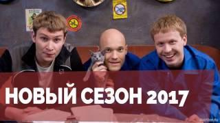 Новые реальные пацаны 2017 HD