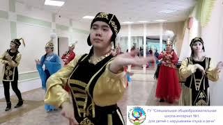 Кара жорга от воспитанников СОШИ 1 на Наурыз (19.03.19)