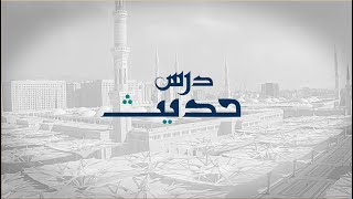 Dars-e-Hadith - The importance of cleanliness