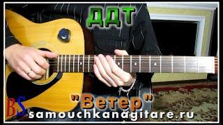 ДДТ - Ветер - Тональность ( Еm ) Как играть на гитаре песню