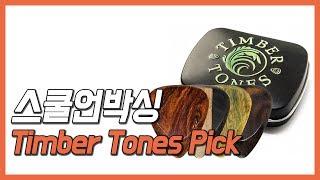 스쿨언박싱 - Timber Tones Pick - Timber Tones Fat (Mixed 4 Picks Tin Set)