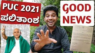 GOOD NEWS: 2nd PUC RESULT 2021 | Karnataka PUC Board | Suresh Kumar Sir | Kannada News