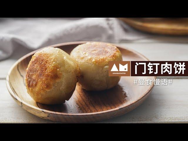老北京门钉肉饼,满满的都是牛肉馅【曼食慢语】*4K