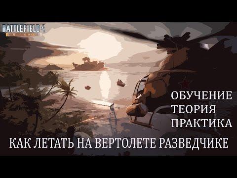 Как летать на вертолете разведчике в Battlefield 4; Гайд