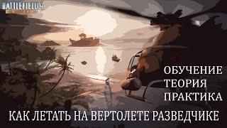 Как летать на вертолете разведчике в Battlefield 4; Гайд(Как стать пилотом вертушки в bf4, как научится летать, гайд, вертолет, обучение пилотированию. Думал сделаю..., 2016-01-27T19:45:48.000Z)