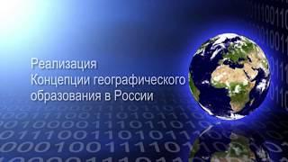 Реализация Концепции географического образования в России. Лобжанидзе Александр Александрович