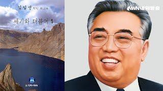 """김일성 회고록 국내 출간…출판사 """"출판의 자유"""""""