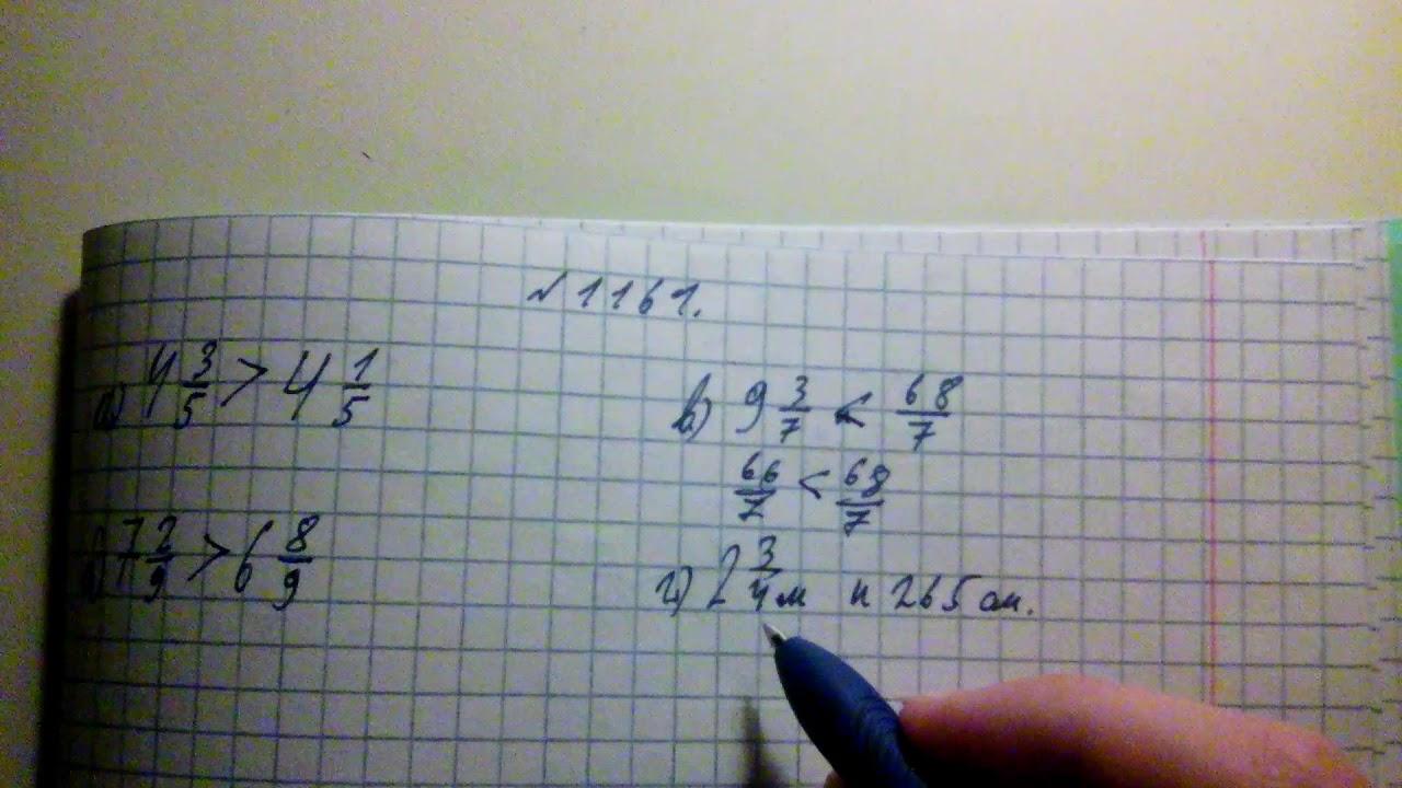 гдз по математике виленкин 1437 видео