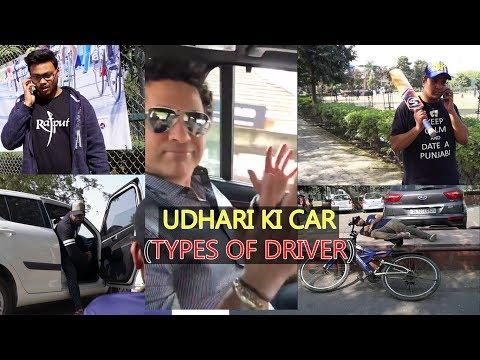 UDHARI KI CAR (Types Of Driver) FT. SACHIN