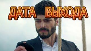 Ветреный описание 8 серии турецкого сериала на русском языке, дата выхода