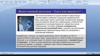 Grigorij Notkin - DOES ARTIFICIAL INTELLIGENCE THREATEN HUMANITY?