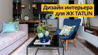 Дизайн интерьера для апартаментов в жилом комплексе TATLIN в Москве