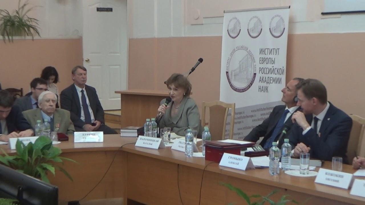 Наталия Нарочницкая на 30-ти летии Института Европы РАН.