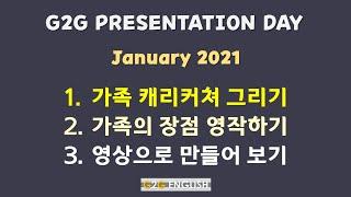 G2G PT DAY_January 2021_가족 캐리커…