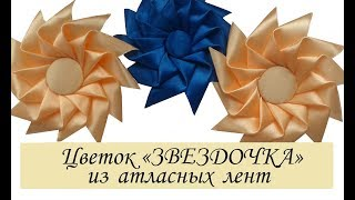 Бантик цветок «ЗВЕЗДОЧКА» из атласных лент своими руками/ Star Ribbon Bow Kanzashi/ Сама Я mk