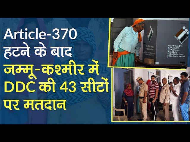 Jammu और Kashmir में Article-370 हटने के बाद पहली बार Election, DDC चुनाव के लिए 43 Seats पर Voting