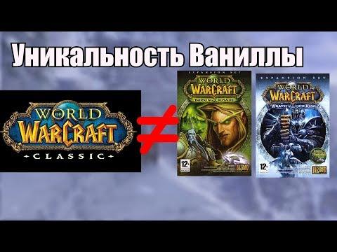 Отличия World Of Warcraft Classic от Burning Crusade и WOTLK